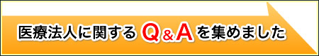 医療法人に関するQ&Aを集めました